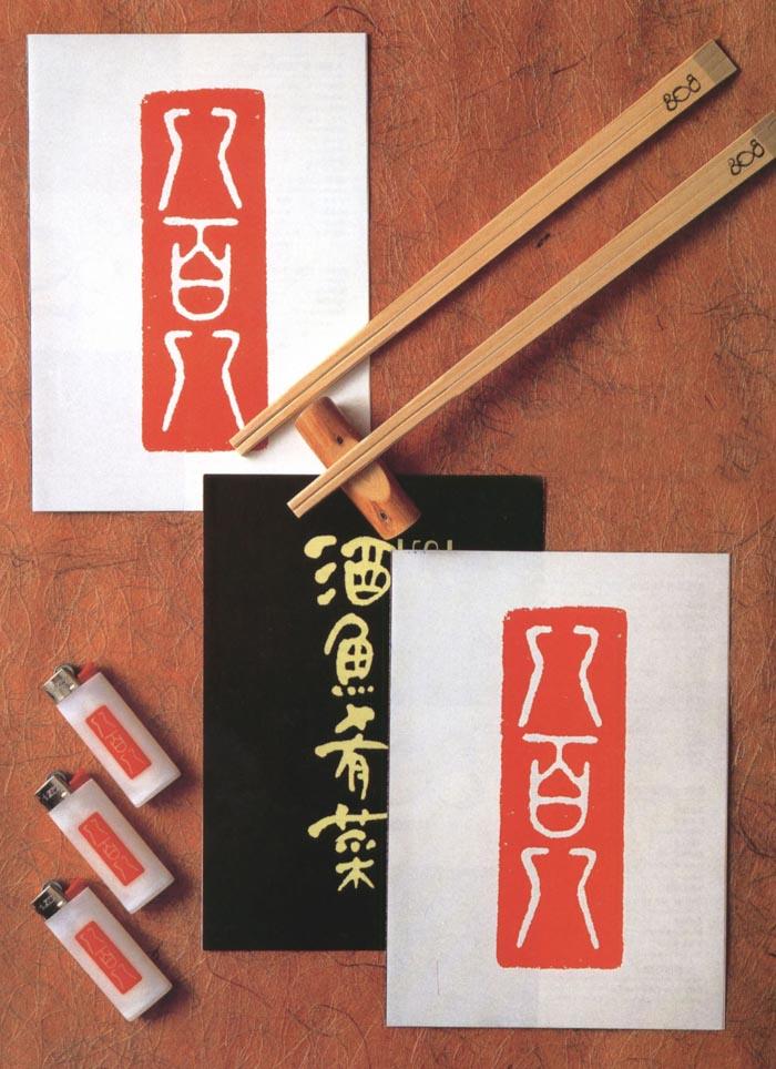 日本VI视觉设计作品集(02)